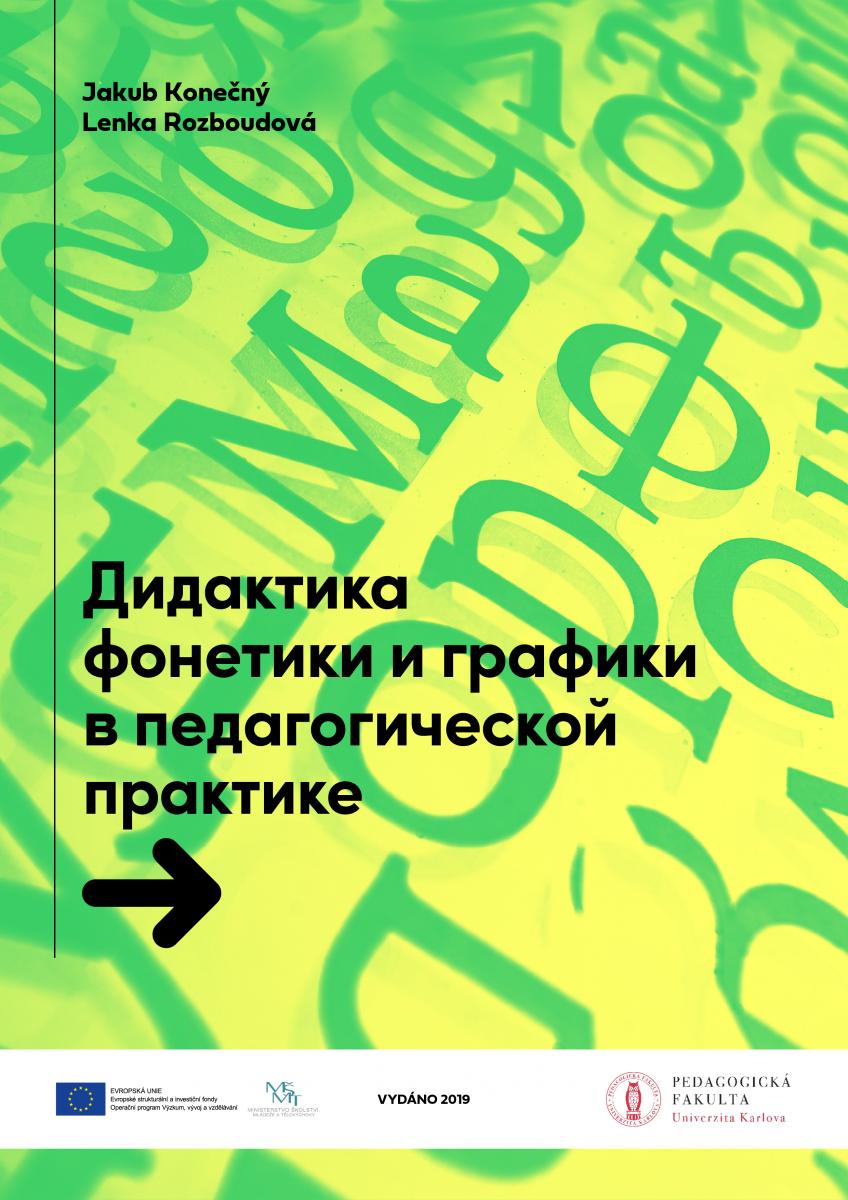 PedF_UK_ucebnice_RUS